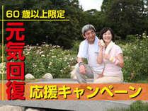 【60歳以上限定】朝食無料☆更に!元気回復応援キャンペーン