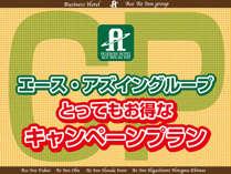 【キャンペーン】HPリニューアル記念キャンペーン