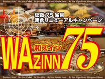 【キャンペーン】朝食リニューアル!和ズイン75!