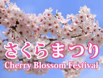 桜祭りプラン