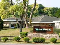 ホテルブルーベリーヒル勝浦 (千葉県)