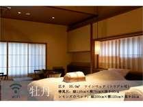 牡丹(3名様ご利用の場合)開放感のあるお部屋です。床は段通でふかふかです!