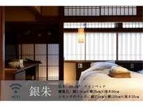 銀朱(京町屋ツイン風和室)絨毯であたたかみのあるお部屋。荷物の多い方におすすめです。