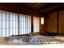 藤紫(京町屋ツイン風和室)窓が広く明るいお部屋です。