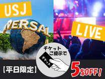 USJ・ライブチケットご提示で5%OFF!