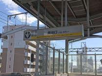 *【堺駅からのルート(1)】南海電車「堺駅」で下車、南出口へ向かってください。
