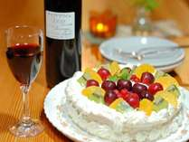 スペシャル記念日(誕生日やお付き合い記念日)プラン♪山ブドウワインとケーキ付♪
