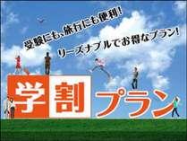 【じゃらん限定】【現役学生だけ限定】★学割プラン☆要学生証の提示☆【Wi-Fi接続無料♪】