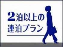 【春特集】◇2泊以上の連泊プラン◇のんびり11時チェックアウト付き!!【Wi-Fi接続無料♪】