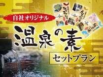 温泉の素9種パック付プラン♪【Wi-Fi接続無料♪】