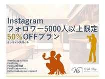 Instagramフォロワー5000人以上限定50%OFF