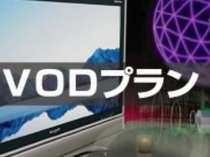 【VOD無料】毎日限定!人気のお部屋がVOD(ビデオオンデマンド)サービス♪