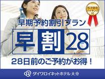 【朝食付】28日前までの早期予約割引プラン★室数限定