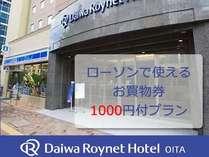 ローソン買物券1000円付!ちゃっかり素泊りプラン