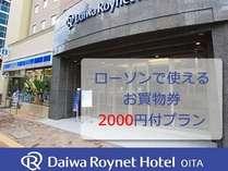 ローソン買物券2000円付!ガッツリ素泊りプラン