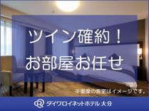 【カード決済限定】日にち・部屋数・部屋タイプいろいろ限定!お任せ素泊まりプラン