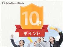 【ポイント10%】VOD視聴&和洋朝食バイキング付