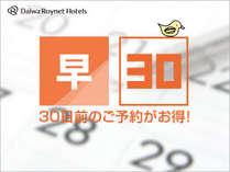 【じゃらん限定】【早期割】30日前までの早期割プラン◆~朝食付~室数限定