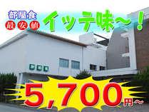 部屋食なのにメチャ安!5,700円~!