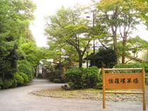 *旧三菱財閥の岩崎家の別荘だった歴史ある当旅館。広大な自然に包まれ静けさが広がります。