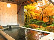 *紅葉露天・絵画のように色鮮やかな紅葉を臨みながら湯ったりとお過ごしください。