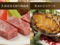「県産黒毛和牛の陶板焼き or あわびステーキ」 選べる追加料理!