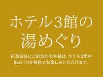 花巻温泉にご宿泊のお客様は、 ホテル3館の湯めぐりを無料でお楽しみいただけます。
