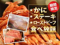 【期間限定11/17~4/16】かに&ステーキ&ローストビーフ食べ放題