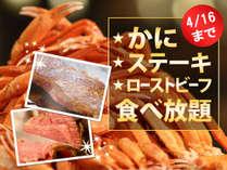 かに&ステーキ&ローストビーフ食べ放題!★期間限定11/17~4/16★