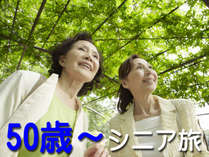50歳からはもっとお得に温泉旅♪最大@2160円お得になる2食付のプランです