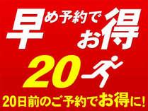 【早得20】20日前までのご予約でお得に泊まろう!バイキングプラン≪涼風≫3月~7月