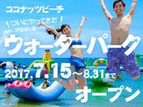 大型アトラクション☆ウォーターパーク!<7/15~8/31>(イメージ)