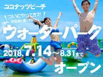 ◇ウォーターパーク 営業期間:7月14日(土)~8月31日(金)