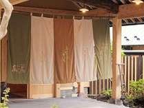 入口の大きな暖簾をくぐって母屋へ