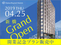ダイワロイネットホテル新橋2019年4月25日オープン!