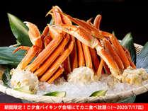 期間限定 ご夕食バイキング会場にてカニ食べ放題☆(2020/7/17迄)