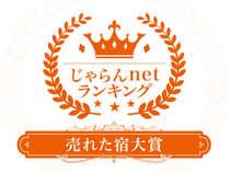じゃらんnet売れた宿ランキング2019年7月~9月・10室以下部門にて九州で第1位を受賞致しました★
