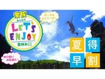 【7月・8月限定】夏本番!お得に満喫プラン!
