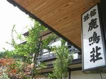*源泉掛け流しのとても柔らかい湯(鹿教湯温泉)で至福のひとときをお過ごし下さい。