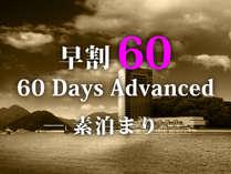 【早割60】60日前までがお得<室料のみ>
