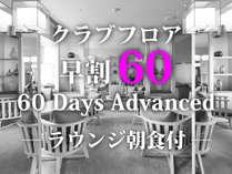 【早期割60 】60日前までがお得 クラブフロア朝食・温泉付.