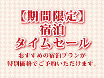 【タイムセール】特別階クラブフロア今だけ特別価格 ラウンジ特典付