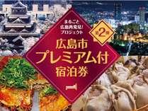 広島市プレミアム付宿泊券がご利用いただけます!おすすめプランもご用意♪