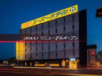 2018年4月*全館フルリニューアルオープン*スーパーホテル小山 天然温泉 出流の湯