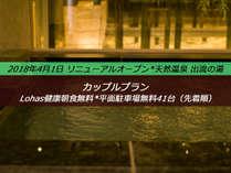 【カップルプラン】2018年4月1日リニューアルオープン!