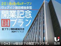 【2018.9.5 NEWオープン】★開業記念宿泊プラン★