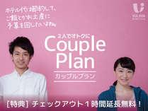 【2名でお得】カップルプラン