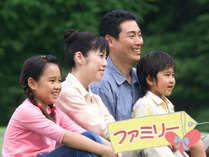 ■ファミリープラン■お子様1名無料!家族そろって自然を楽しむ