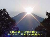 ★感動のダイヤモンド富士を見る★ゆっくり寛ぐ二人旅
