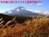 一足早く秋を感じる山中湖で♪二人でゆっくり山中湖と富士山を楽しむ大人の旅